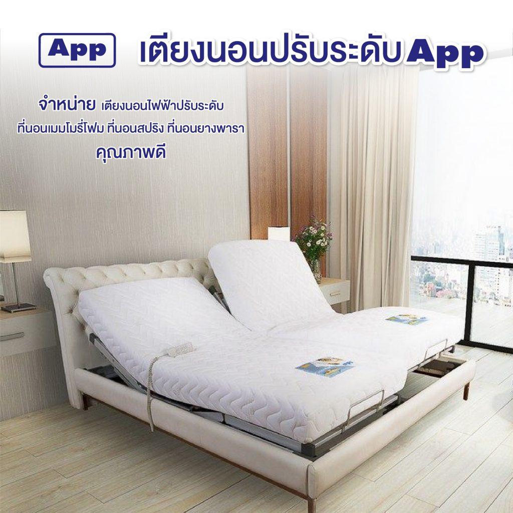 เตียงนอนปรับระดับ App
